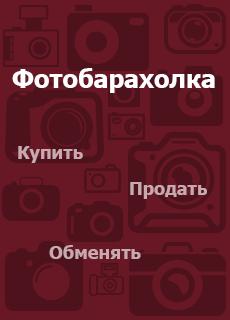 Фотобарахолка