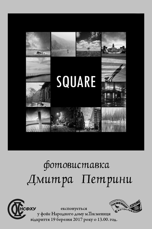 Square. Виставка Дмитра Петрина